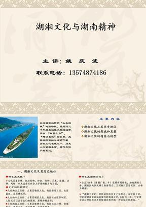 湖湘文化与湖南精神.ppt