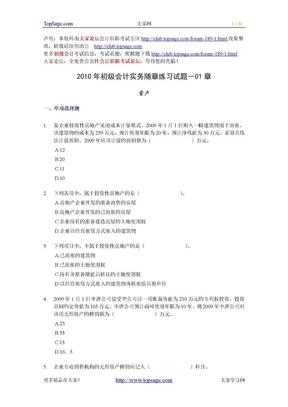 2010年初级会计实务随章练习试题-01章.doc