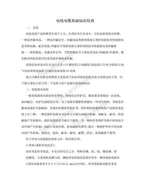 电线电缆基础知识培训.doc