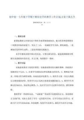 初一七年级下学期下册历史学科教学工作计划(模板).doc