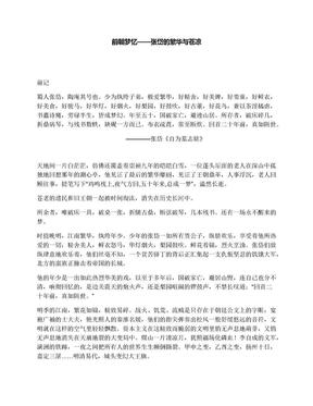 前朝梦忆——张岱的繁华与苍凉.docx