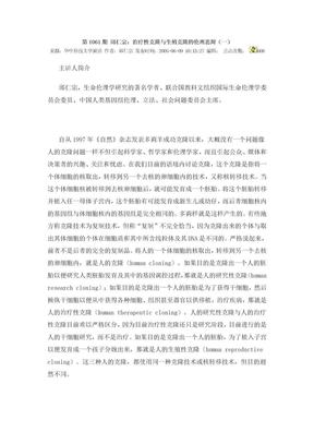 第1061期 邱仁宗 治疗性克隆与生殖克隆的伦理思辩(一).doc