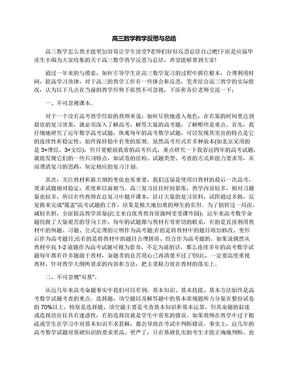 高三数学教学反思与总结.docx