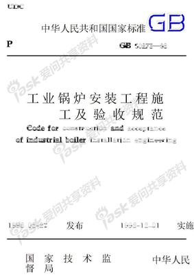 GB50273-98工业锅炉安装工程安装及验收规范.doc