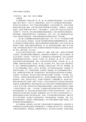 中国全史-004-远古暨三代思想史.doc