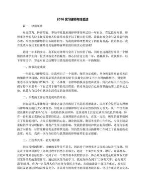 2016实习律师年终总结.docx