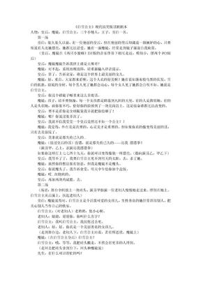 白雪公主搞笑版剧本.doc