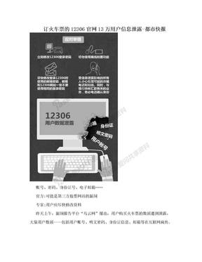 订火车票的12306官网13万用户信息泄露-都市快报.doc