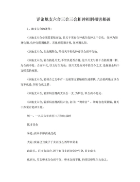 详论地支六合三合三会相冲相刑相害相破.doc