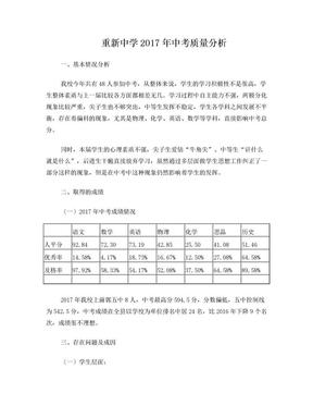 重新中学2017年中考质量分析报告.doc