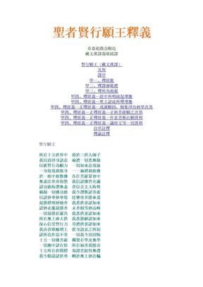 聖者賢行願王釋義-湯薌銘居士譯.doc