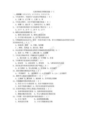 山东大学网络教育天然药物化学模拟题(三套、本科).doc