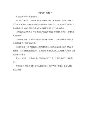 制造商授权书.doc