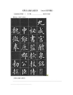 《黄自元临九成宫》 (word打印版).doc
