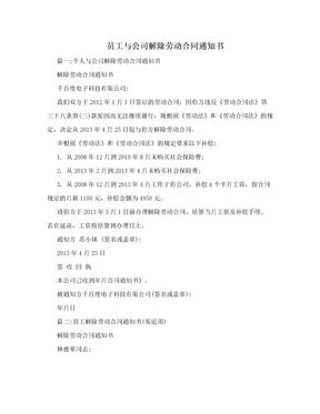 员工与公司解除劳动合同通知书.doc