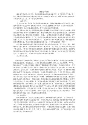 教育实习自我小结.doc