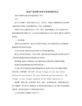 知识产权保护及保守商业秘密协议.doc