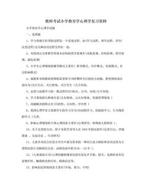 教师考试小学教育学心理学复习资料.doc