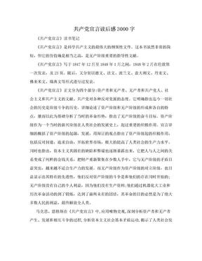 共产党宣言读后感3000字.doc