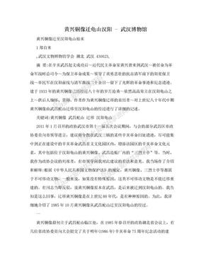 黄兴铜像迁龟山汉阳 - 武汉博物馆.doc