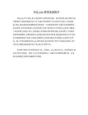 帝友p2p借贷系统简介.doc