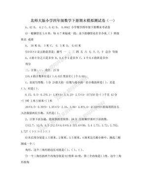 北师大版小学四年级数学下册期末模拟测试卷(一).doc