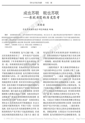 成也苏联败也苏联_东欧剧变的历史思考.pdf