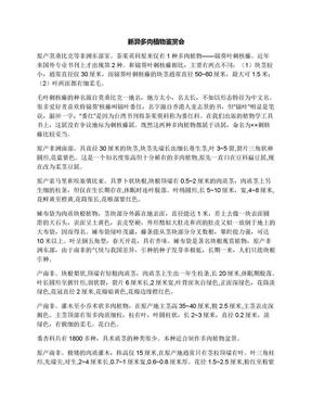 新异多肉植物鉴赏会.docx