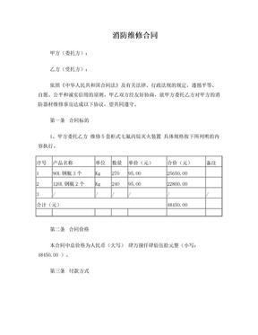 消防气体维修合同.doc