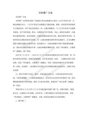宣传推广方案.doc