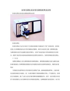拉曼光谱仪及拉曼光谱的原理及应用.doc