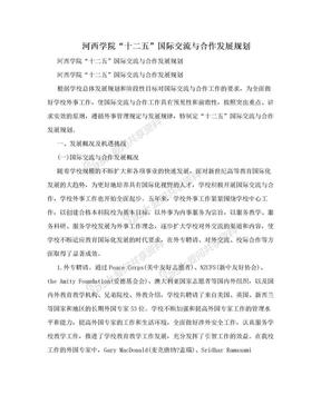 """河西学院""""十二五""""国际交流与合作发展规划.doc"""