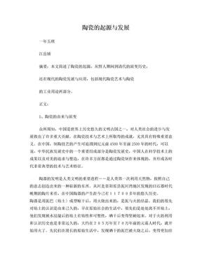 陶瓷的起源与发展 高中研究性学习.doc