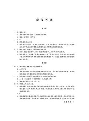 上海华东师大版世界历史练习部分八年级第二学期试用本答案.pdf