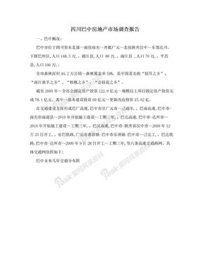 四川巴中房地产市场调查报告.doc