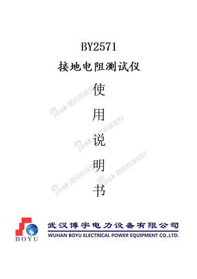 BY2571接地电阻测试仪使用说明书.doc