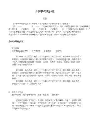 中国抗战歌曲选.pdf