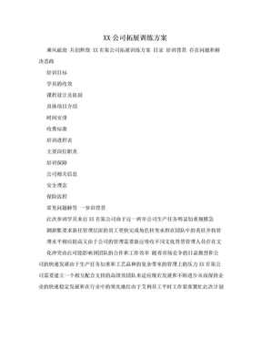 XX公司拓展训练方案.doc