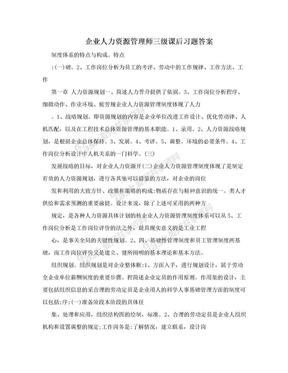 企业人力资源管理师三级课后习题答案.doc