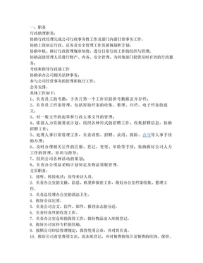 文员 行政助理职责.doc