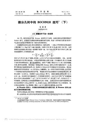 [微分几何中的BOCHNER技巧]_下_.伍鸿熙.pdf