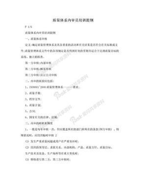 质量体系内审员培训提纲.doc