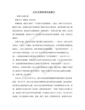 近代史纲要课实践报告.doc