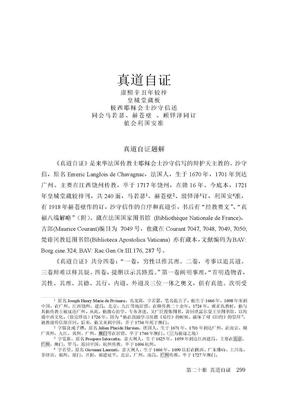220第二卷 第二十册 真道自证.doc