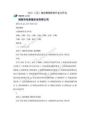 (014-工具)液控蝶阀检修作业文件包.doc