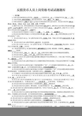 反假币考试题库.doc