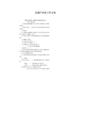房地产评估工作方案.doc