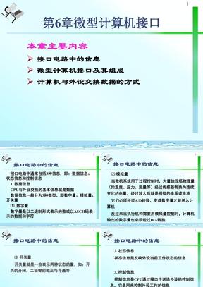 2010第6章 输入/输出.ppt