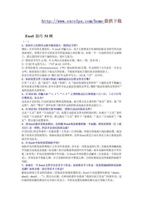 Excel_技巧实用案例.doc
