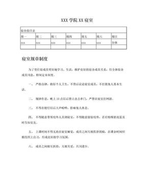 大学生寝室卫生值日表及规章制度.doc